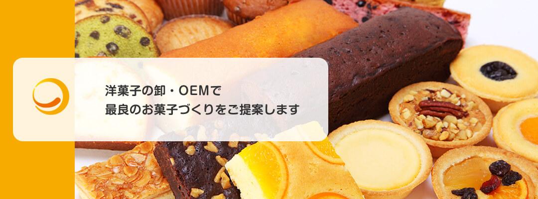 洋菓子の卸・OEMで最良のお菓子づくりをご提案します